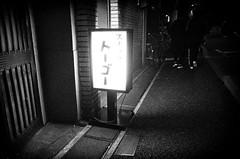 Street Fragments #374 - FUKUOKA Day and Night (Yoshi T. (kagirohi)) Tags: japan japanese blackwhite bw street streetphotograph streetphotography alley fragment urban city cityscape snapshot ricoh gr ricohgr 日本 福岡 白黒 モノクローム モノクロ 路上 ストリート ストリートフォト 都市 風景 都市風景 スナップ スナップ写真 リコー 断片 blackandwhite monochrome depthoffield fukuoka