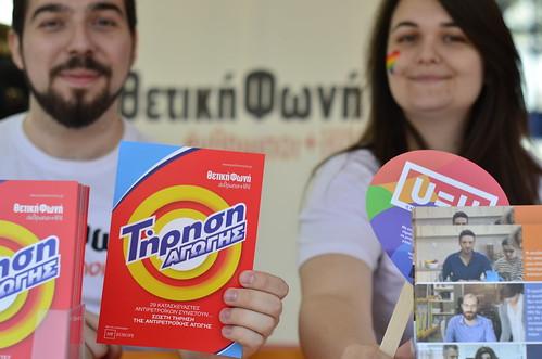 Thessaloniki Pride 2018