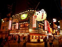 Poisson Globe à Shinsekai - Osaka (2) (Matrok) Tags: osaka ôsaka japon japan nihon kansai shinsekai poissonglobe