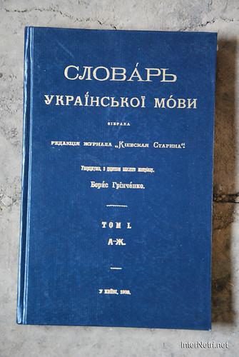 Словарь української мови