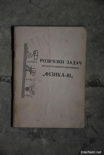 Книги з горіща -  Розв'язки задач до навчального посібника фізика 10.