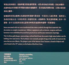 L1070708 (H Sinica) Tags: hongkonghistorymuseum britishmuseum oxus scythians gold