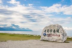 七星潭,台湾 (Witrian How) Tags: canon760d 18135mmisstm taiwan sky