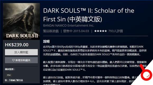 《黑暗之魂2:原罪學者》各平台價格大幅降價