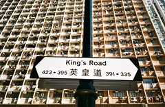 """the king's road wall"" (hugo poon - one day in my life) Tags: fujifilmcardiaminitiara film fujicolorindustrial100 hongkong northpoint metropolebuilding kingsroad 70s wall architecture windowtypeac lookingup roadsign sign reminiscing city urban"