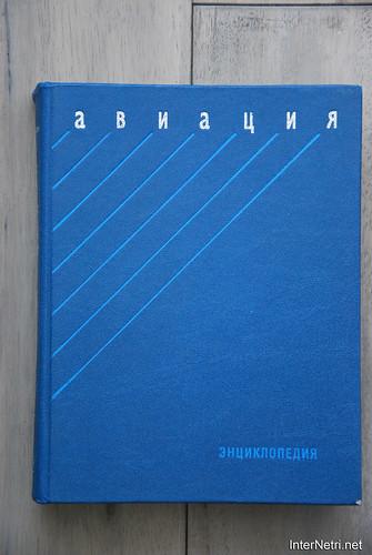 Авіація. Енциклопедія.