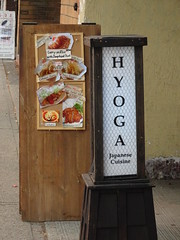 Hyoga (knightbefore_99) Tags: asian food kingsway vancouver eastvan tasty best awesome japan japanese hyoga great city bc lunch ramen cool