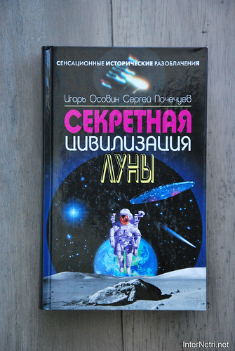 Секретна цивілізація Місяця