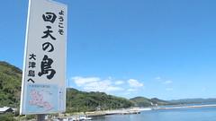 Entrance of island (yukky89_yamashita) Tags: island port 山口 周南市 大津島 馬島港 yamaguchi shunan summer sky