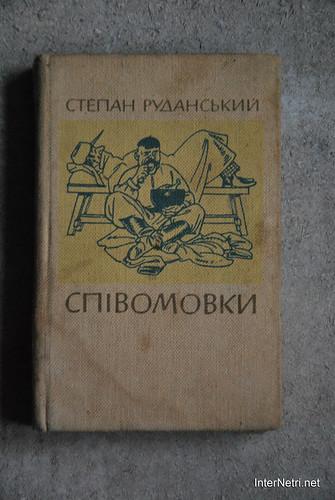 Степан Руданський. Співомовки.