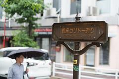 L1009536 (irenekylo) Tags: leicam10 tokyo street irenemama japan