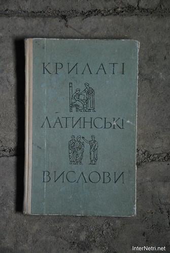 Книги з горіща -  Крилаті латинські вислови.
