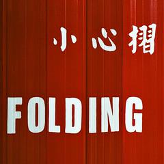 """""""小心摺…… folding"""" (hugo poon - one day in my life) Tags: rollei35 film fujicolorsuperiaxtra400 hongkong wanchai hennessyroad red firestation folding gate reminiscing contemplating urban 摺"""