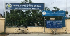 Cambodia, Kandal Province, Kandal Stueng District, Barku Commune (Die Welt, wie ich sie vorfand) Tags: delapolice police cambodia kandalprovince kandal sign bicycle cycling kocmo singlespeed កម្ពុជា កណ្ដាល policestation policeinspection