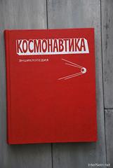 Космонавтика. Енциклопедія.