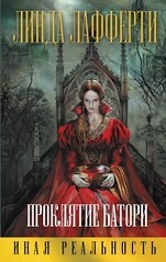 Проклятие Батори (Báthory Erzsébet) Tags: erzsébet báthory elizabeth bathory horror serial killer blood countess life second sl mosolya history legend literature book