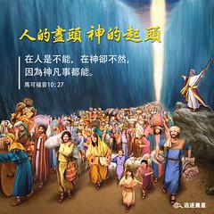 圣经金句- 人的尽头,神的起头 (追逐晨星) Tags: 圣经金句 金句卡片 依靠神 摩西过红海