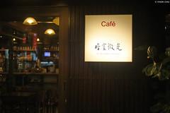 新竹・暗室微光 ∣ In the shadow of gleam café・Hsinchu (Iyhon Chiu) Tags: 新竹 台灣 hsinchu taiwan cafe 咖啡 暗室微光 新竹市 coffee coffeeshop