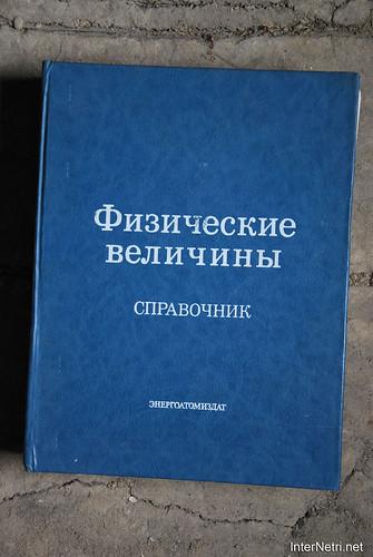 Книги з горіща - Фізичні величини, довідник.