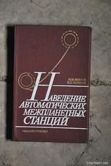 Книги з горіща - Наведення автоматичних міжпланетних станцій.