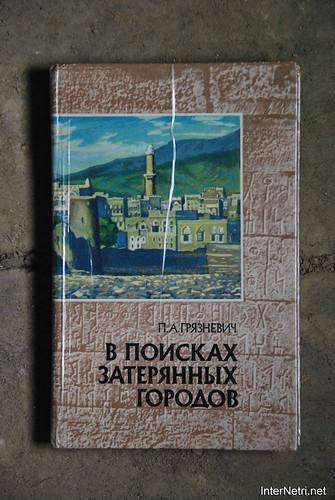 Книги з горіща - В  пошуках загублених міст.