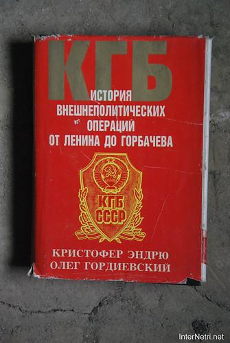 Книги з горіща -  КДБ. Історія зовнішньополітичних операцій від Леніна до Горбачова.
