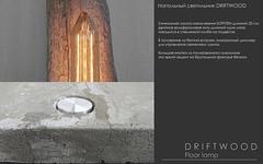 driftwood-lamp-soffiten-дрифтвуд-светильник-driftwood-art3 (MONARCH GALLERY.) Tags: современный интерьер interior светильник lamp ручнаяработа дизайнинтерьера designinterior артобъект art дизайн design лофт loft бетон concrete лампа light свет лампанапольная floorlamp лампанакаливания incandescentlamp дрифтвуд driftwood kristallina driftwoodart дрифтвударт лофтинтерьер loftinterior loftlight лофтсветильник loftlighting модерн modern radium предметинтерьера светильникдляспальни bedroomlamp luminaireforbar лампаиздерева lampmadeofwood brutalstyle гранж apieceofinterior grunge эксклюзив exclusive saintpetersburg interiorlab exclusivecollection livingtree tree концептуально conceptually perfection driftwoodlamp lightingideas edisonbulbs handmade wood floor decor ideas driftwoodfloor