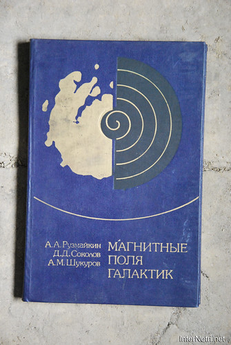 Книги з горіща - Магнітні поля галактик.