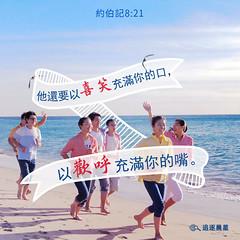 圣经金句-喜笑与欢呼 (追逐晨星) Tags: 圣经金句 金句卡片 基督徒 喜乐 欢呼 海滩
