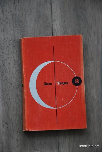 Книги Джон Віндем День трифідів  InterNetri.Net 1