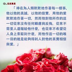 生命格言-神为人类默默地作着每一样事 (追逐晨星) Tags: 神的爱 生命格言 格言图片 福音卡片