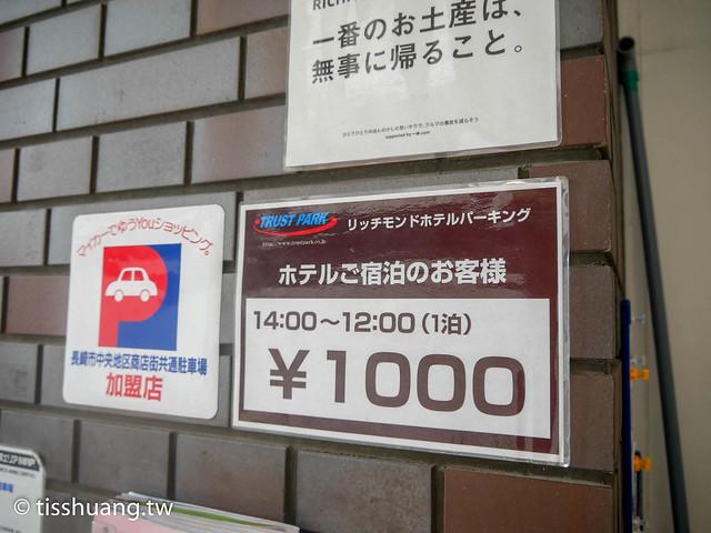 長崎飯店-1220184