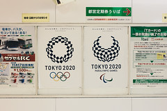 _MG_6759 (waychen_c) Tags: japan tokyo minatoku shiodome tokyo2020 日本 東京 港区 汐留 2017東京旅行