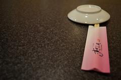Waiting (varnaboy) Tags: tokyo japan japanese city urban restaurant table food sashimi seafood asakusa taito sushizanmai dish soysauce sticks