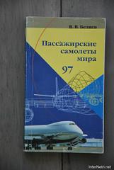Пасажирські літаки світу