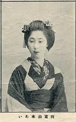 Ai of Kyoto 1897 (Blue Ruin 1) Tags: geiko geisha kyoto yamamoto japanese japan meijiperiod 1890s 1897 maiko apprenticegeisha ai