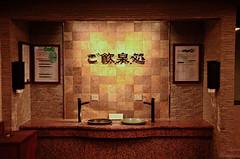 Free Sulphur Drink in Dai-ichi Takimotokan, Noboribetsu, Hokkaido, Japan (Aylmer Tan) Tags: nikon resort hokkaido noboribetsu japan tab tap 18105mm drink water hotspring sulphur d7000 ngc d7k