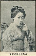 Nara'ei of Osaka 1897 (Blue Ruin 1) Tags: geiko geisha osaka kitashinchi kajikawaseki japanese japan 1890s 1897 naraei