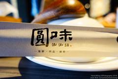 圓味涮涮鍋 (HarenWang) Tags: taiwan 台灣 臺灣 台北 taipei 火鍋 海鮮 鍋 美味 美食 food foods sea seafood tasty delicious hot pot hotpot 圓味涮涮鍋 圓味 涮涮鍋