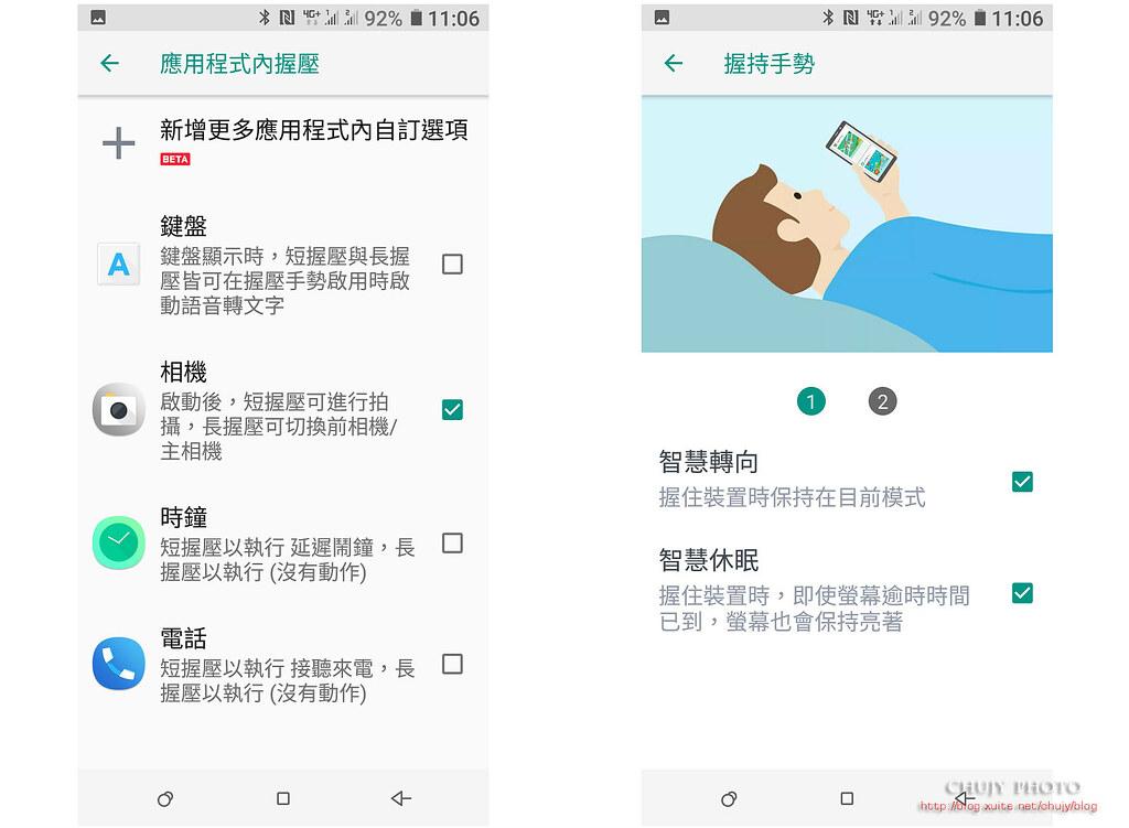 (chujy) HTC U12+ 堅持挑戰無極限 - 49