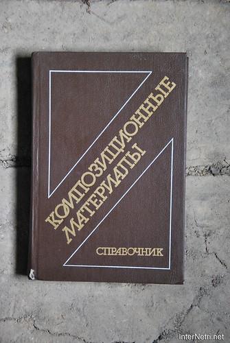 Книги з горіща -  Композитні матеріали. Довідник.