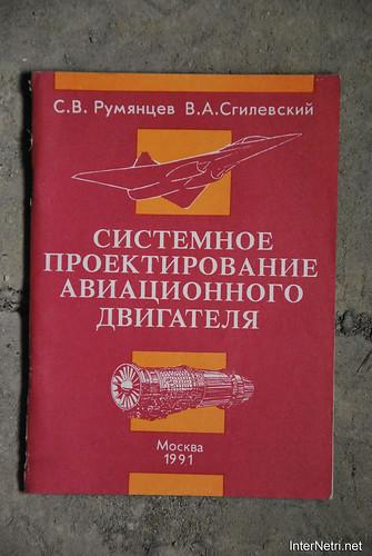 Книги з горіща - Системне проектування авіаційного двигуна.