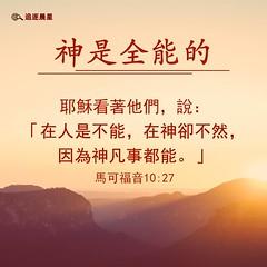 圣经金句-神是全能的 (追逐晨星) Tags: 圣经金句 金句卡片 金句图片 马可福音