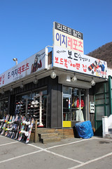 Jisen Ski Resort (dbind747438) Tags: jisen ski resort seoul south korea asia town village country street buildings architecture shops