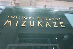 IMG_5391 (hyuhyu6748usver) Tags: 20180617 twilightexpress瑞風 瑞風 トワイライトエクスプレス jr jr西日本 京都鉄道博物館 京都 寝台列車