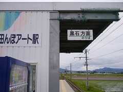 Tambo Art Station (しまむー) Tags: panasonic lumix gx1 g 20mm f17 asph natural train tsugaru free pass 津軽フリーパス