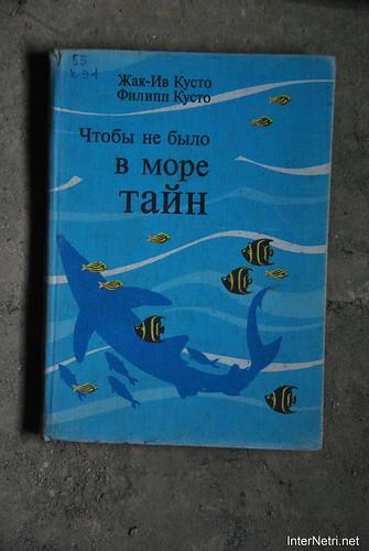 Книги з горіща -  Шоб не було в морі таємниць.