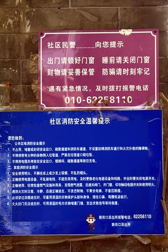 北京鼓樓西大街治安與消防公告-20170627-賴鵬智攝
