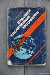 Майбутнє космічної індустрії