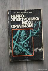 Нейро-електроніка, мозок, організм